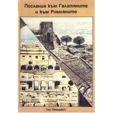 Послания към Галатяните и към Римляните