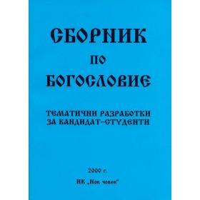 Сборник по богословие