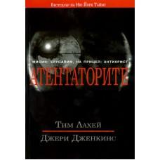 Атентаторите