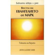 Вестта на евангелието от Марк
