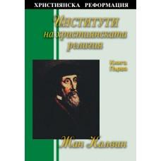 Институти на християнската религия 1