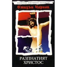 Разпнатият Христос