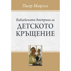Библейската доктрина за детското кръщение