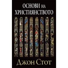 Основи на християнството