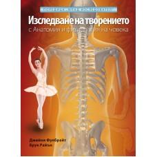 Изследване на творението - Анатомия