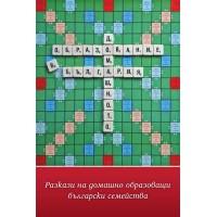Домашното образование в България