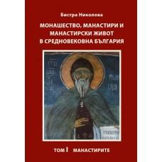 Монашество, манастири и манастирски живот в средновековна България