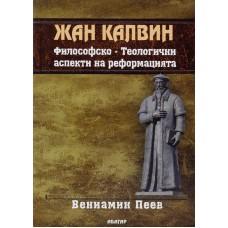 Философско-Теологични аспекти на реформацията