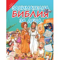 Interactive Bible for kids