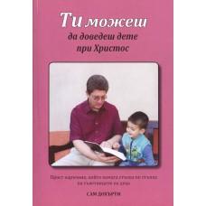 Ти можеш да доведеш дете при Христос