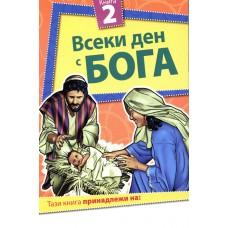 Всеки ден с Бога 2