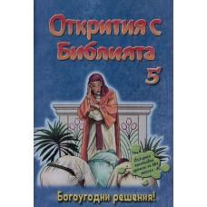 Открития с Библията 5