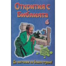 Открития с Библията 6