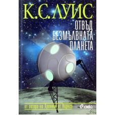 Космическа трилогия