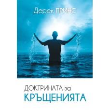 Доктрината за кръщенията