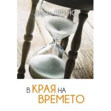 В края на времето