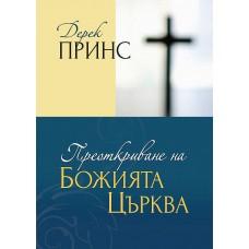 Преоткриване на Божията църква
