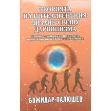 Теория на интелигентния дизайн срещу дарвинизма