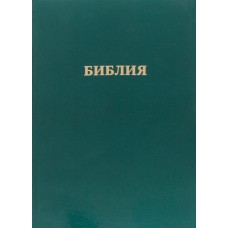 Библия - Цариградски превод 1914