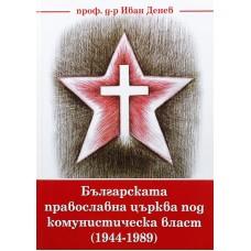 Българската православна църква под комунистическа власт (1944 - 1989)