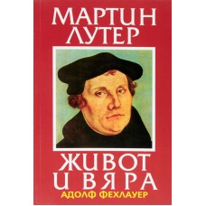 Голям комплект - Лутер