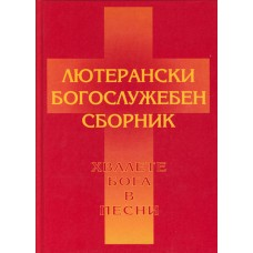 Лютерански Богослужебен сборник