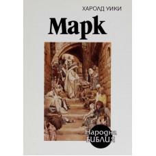 Марк - Народна Библия