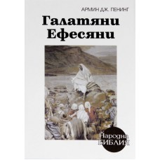 Галатяни и Ефесяни - Народна Библия