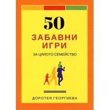 50 забавни игри