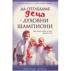 Да отгледаме деца - духовни шампиони