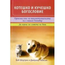 Котешко и кучешко богословие