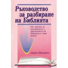 Ръководство за разбиране на Библията