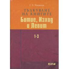 Тълкуване на книгите Битие, Изход и Левит