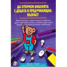Да открием Библията с децата в предучилищна възраст