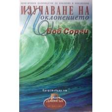 Изучаване на поклонението
