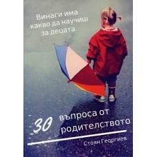 30 въпроса от родителството