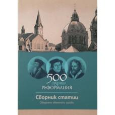 500 години Реформация –Сборник статии