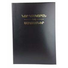 Нов завет на арменски