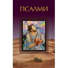 Псалми - Запознанство с Библията