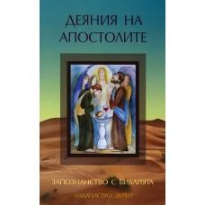Деяния на апостолите - Запознанство с Библията