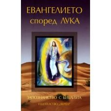 Лука - Запознанство с Библията