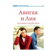 Авигея и Лия - Да живееш в труден брак