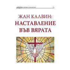 Жан Калвин: Наставление във вярата