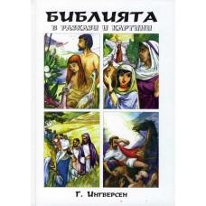 Библията в разкази и картинки